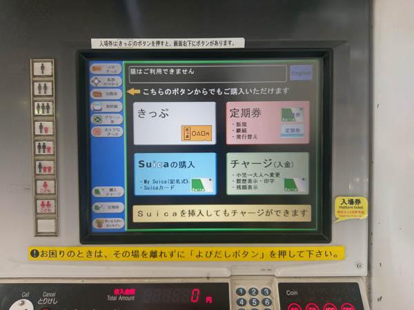 JR East Automat auf japanisch, kaufen einer Suica Karte