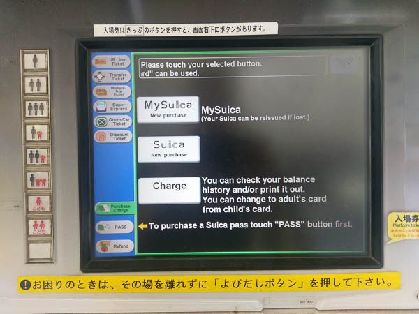 JR East Ticketautomat auswahl SUICA Karte