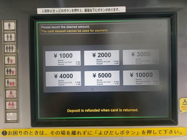 JR East Ticketauotmat Betrag zum Aufladen auswählen