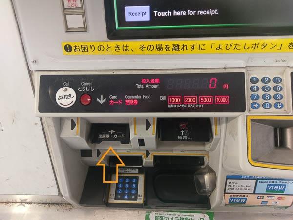 JR East Ticketautomat Ein und Ausgabeschlitze